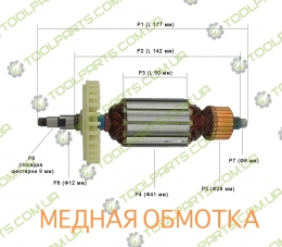 Якорь на болгарку RebirLSM-150/1350