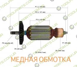 Якір на фрезер Фіолент 1100вт (copy)