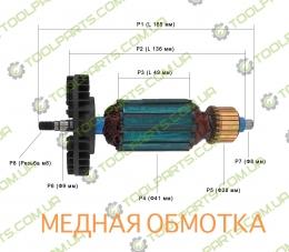 Якорь на Ленточную шлифмашину Интерскол ЛШМ-100/1200 Э