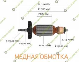Якорь на перфоратор Интерскол П-24/700 ЭР