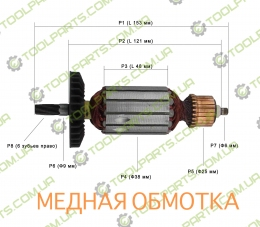 Якорь на миксер Фиолент  МД1-11Э