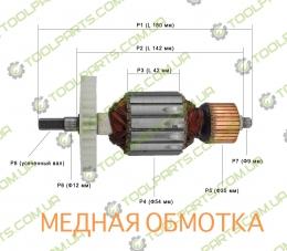 Якорь на цепную электропилу Forte FES 22-40/Арсенал ПЦ 2200