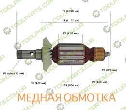 Якорь на фрезер Интерскол ФМ-32/1900Э