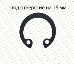 Стопорное кольцо внутреннее Ф16