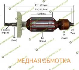 Якорь на перфоратор ЗЕНИТ ЗП-1020