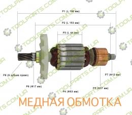 Якорь на отбойный молоток ЭЛПРОМ ЭМО-2000,Зенит ЗМ-1500