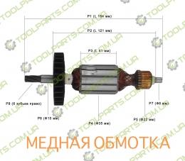 Якорь на перфоратор Кraissman 920 BH 24