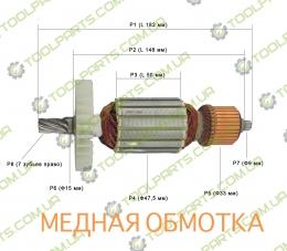 Якорь на дисковую пилу Интерскол ДП-190/1600 (М)