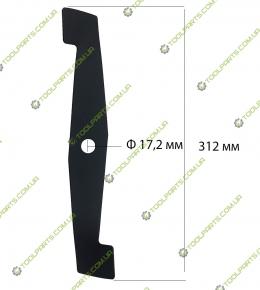 Нож для газонокосилки  312 мм (Универсальный )
