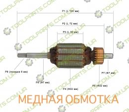Якорь на шлифмашину (124x33)