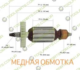 Якорь полировочной машины Интерскол УПМ-180/1300ЭМ