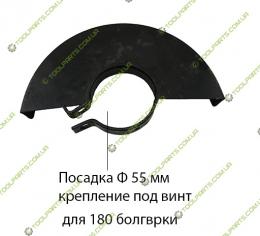 Защитный кожух на болгарку  180 (Ф55)