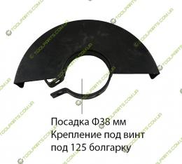 Защитный кожух на болгарку 125 (Ф38)