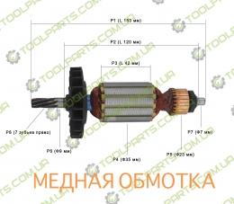 Якорь на перфоратор ПРОТОН  ПЭ-900/А,ЭНЕРГОМАШ ПЕ-25920П