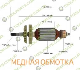 Якорь на шлифмашину STURM BS8511V,ЭНЕРГОМАШ ЛШМ-8511В