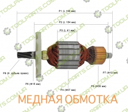 Якорь на отбойный молоток ТИТАН PM1700