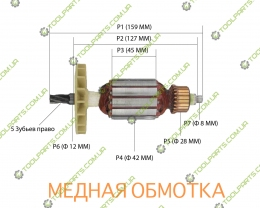 Якір на перфоратор Craft CBH 1350