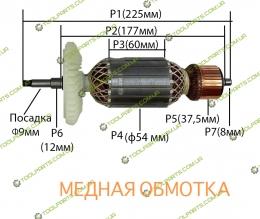 Якорь на болгарку Элпром 2600