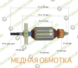 Якорь на  дрель DWT SBM-500 (150x35x4 зуб)