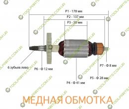 Якорь на полировочную машину ИжМаш SK- 2000