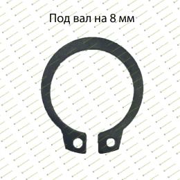Стопорное кольцо наружное Ф8