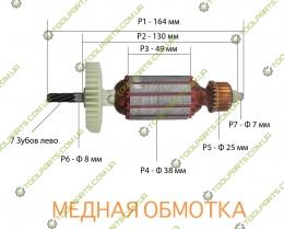 Якорь на дрель Витязь ДЭУ-1200