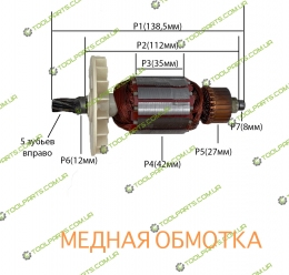 Якорь на перфоратор Темп 1750