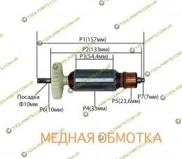 Якорь на болгарку Протон 125/950