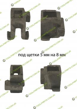 Щеткодержатель 5х8 (металл)