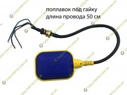 Поплавок (вимикач) для насоса 0.5 м