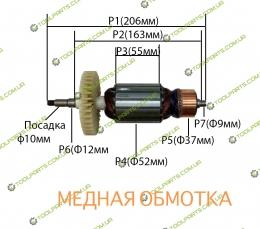 Якорь на болгарку Зенит ЗУШ-230/2400