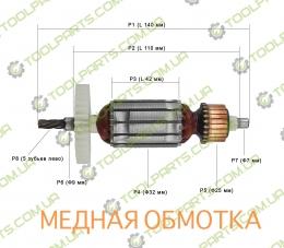 Якорь на электролобзик Фиолент ПМ3-600Э,ПМ3-650Э