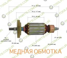 Якорь на болгарку STURM AG9511