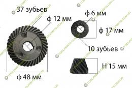Шестерня болгарки makita +9558 (original)