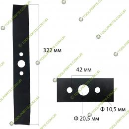 Нож для газонокосилки  322 мм (Универсальный )