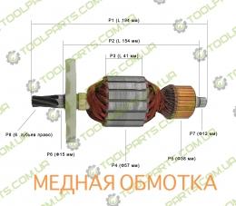 Якорь на отбойный молоток Ритм МО-2600