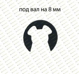 Стопорное кольцо в фиксатор ф8