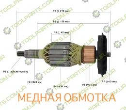 Якорь на отбойный молоток Bosch GSH 11 E (Аналог)