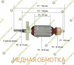 Якорь на торцовочную пилу Einhell BT-MS 250 L/Темп ПТ-210
