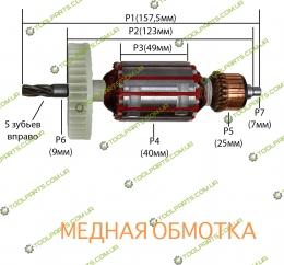 Якорь на перфоратор STURM RH-2525V