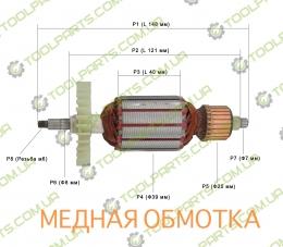 Якорь на рубанок Интерскол Р-82/710