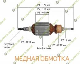 Якорь на перфоратор Makita HR4000C