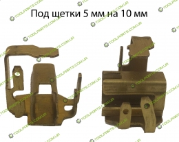 Щеткодержатель 5х10 (металл)