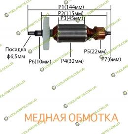 Якорь на болгарку Makita 9523 NB