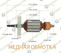 Якір на дриль ТЕМП ДЕУ-810, CRAFT-TEC CXID-850