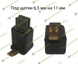 Щеткодержатель с щетками 6,5x11