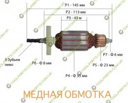 Якір на дриль Протон ДЕУ-720 / Ритм ДЕУ-950 (УНІВЕРСАЛЬНИЙ)