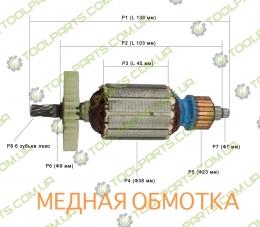 Якір на дриль Титан ПД 800 РЕ