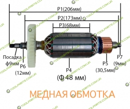 Якорь на болгарку 230 (206х48 Универсальный)
