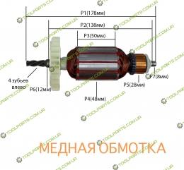 Якорь на перфоратор Einhell (Энхель) TH-RH-1600